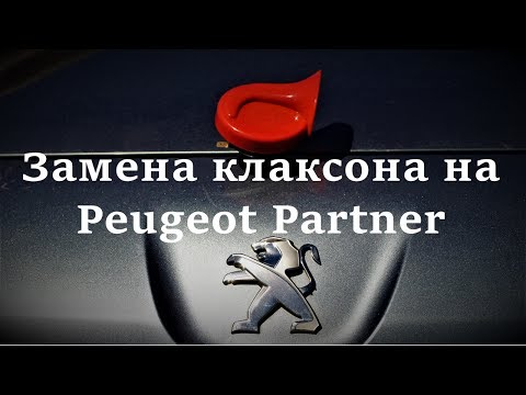 Замена клаксона на Peugeot Partner Tepee of a horn by Peugeot Partner Tepee