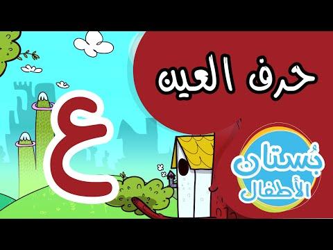 شهر الحروف: حرف العين (ع) | فيديو تعليمي للأطفال