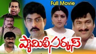 getlinkyoutube.com-Family Circus Full Length Telugu Movie || Rajendraprasad || Ganesh Videos - DVD Rip..