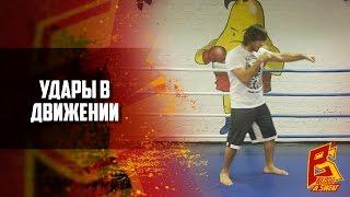 Бокс. Работа ног — удары в движении