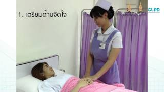 getlinkyoutube.com-การพยาบาลและการสวนล้างช่องคลอด