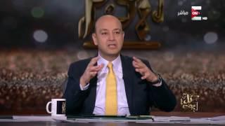 getlinkyoutube.com-كل يوم - عمرو أديب يوجه رسالة قوية للمصريين المقيمين بالخارج