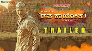 getlinkyoutube.com-DanaKayonu - Kannada Movie Official Trailer, Duniya Vijay, Priya Mani, V. Harikrishna, Yogaraj Bhat