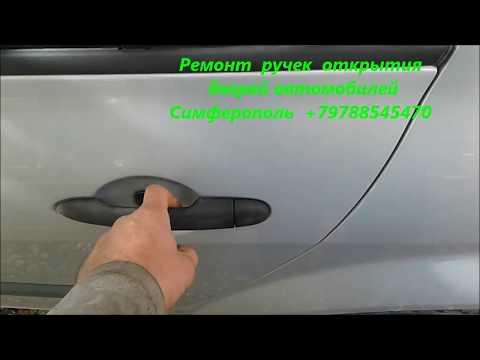 Ремонт ручек открытия задних дверей авто Рено Меган 2 Симферополь