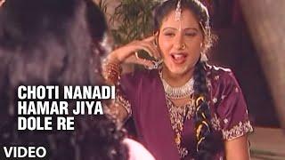 Choti Nanadi Hamar Jiya Dole Re (Bhojpuri Video Song) - Kekra Se Kahan Mile Jala width=