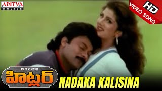 getlinkyoutube.com-Nadaka kalisina Full Video Song -  Hitler Video Songs - Chiranjeevi, Rambha