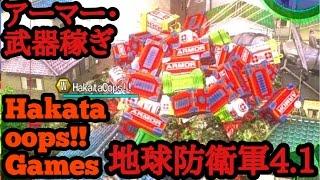 超かんたん!【地球防衛軍4.1】初期アーマー・武器稼ぎ・実況【HakataOops!!】