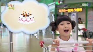 getlinkyoutube.com-딩동댕유치원 - 생일상을 차려볼까,이젠 안녕_#001