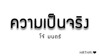 getlinkyoutube.com-ความเป็นจริง