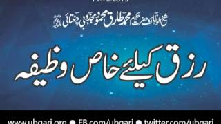 Rizq Ka Liya Khas Wazifa Hakeem Tariq Mehmmod Wazaif