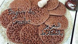 getlinkyoutube.com-البغرير بالشكلاط ساااهل و ناجح / Baghrir Au Chocolat FACILE / Chocolate Moroccan Crepe