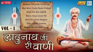 Rajasthani Bhajan | Ladunath Ji Ri Vani | Vol 1 | Jagdish Palana | Satguru Maharaj | Audio Song