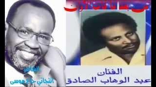 getlinkyoutube.com-من بعد ما فات الأوان الفنان عبد الوهاب الصادق و الشاعر التجاني حاج موسى