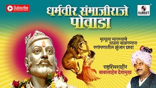 getlinkyoutube.com-Sambhaji Raje Powada | Powada | Marathi | Babashaeb Deshmukh | Sumeet Music