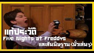 getlinkyoutube.com-เเก้ประวัติ Five Nights at Freddys เเละสันนิษฐาน (เล่นๆ)