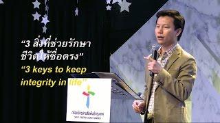 คำเทศนา 3 สิ่งที่ช่วยรักษาชีวิตให้ซื่อตรง (2 โครินธ์ 1:12-14)