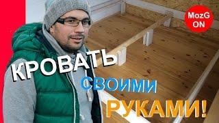getlinkyoutube.com-Сделай КРОВАТЬ сам! Деревянная кровать своими РУКАМИ.
