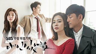 "getlinkyoutube.com-이은미 / 우리 두 사람 (SBS 주말 특별기획 ""애인 있어요"" 메인테마)"