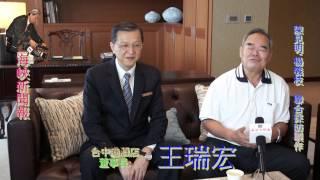 getlinkyoutube.com-2014海峽新聞報採專訪台中港酒店董事長王瑞宏暨總經理楊藏安HD