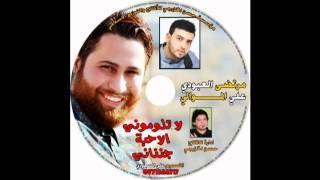 getlinkyoutube.com-علي الموالي و مرتضى العبودي  -شوفك محضر العين- 2014