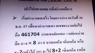 getlinkyoutube.com-สูตรเลขวิ่ง 3 ตัวบน ถูกติดต่อกันแล้ว18 งวด