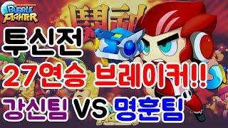 『투신』 27연승 강신팀vs명훈팀 박살내기 혼내준다★ [버블파이터 명예훈장]