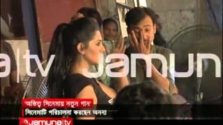 getlinkyoutube.com-Ostitto 2015 Bangla Movie Behind The Scene