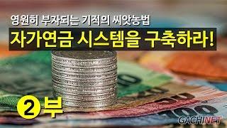 getlinkyoutube.com-[가치넷-주식강의] 자가연금 시스템을 구축하라! 2부