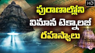 getlinkyoutube.com-Biggest secrets of Ancient Indian Spacecraft & Aircraft Technology || facts about Vaimanika Shastra