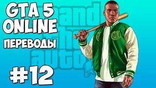 getlinkyoutube.com-GTA 5 Online Смешные моменты 12 (приколы, баги, геймплей)
