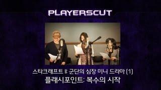 getlinkyoutube.com-StarCraft2 drama with Voice Actors (스타크래프트2 출연 성우 미니드라마 플래시포인트:복수의 시작)
