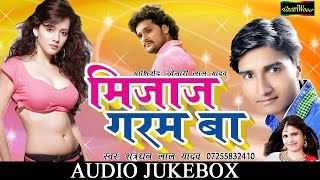getlinkyoutube.com-Mijaj Garam Ba - Audio Jukebox - Shatrughan Lal Yadav - Shubha Mishra - Bhojpuri Hot Songs New 2016