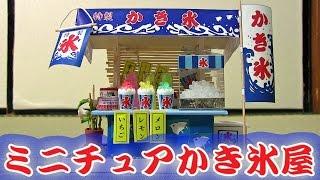 getlinkyoutube.com-【Miniature Kit】縁日屋台のかき氷屋さんを作ってみました japanese street stall snow cone