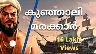 Kunjali Marakkar കുഞ്ഞാലി മരക്കാര് full movie 2016 malayalam
