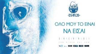 Iratus - Όλο μου το είναι να είσαι (Ωκεανοί 2017) - Official Lyric Video