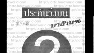 getlinkyoutube.com-เลขเด็ดงวดนี้ หวยซองประกันวิ่งบน มาล้าน % 16/02/58