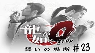 getlinkyoutube.com-【龍が如く0】最新作をプレイしていくぜ!【part23】