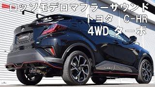 TOYOTA C-HR マフラーサウンド 4WD ターボ NGX50 予告編 ロッソモデロ