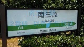 getlinkyoutube.com-南三原駅 自動放送