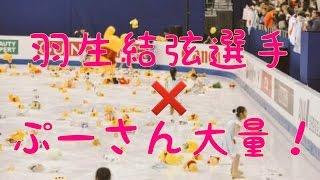 getlinkyoutube.com-羽生結弦選手スケートリンクがプーさんだらけの異常事態動画まとめ