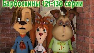 getlinkyoutube.com-Барбоскины - 121-130 серии