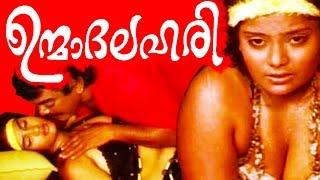 Unmadalahari   Malayalam Glamour Film   Malayalam Romantic movies