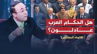 getlinkyoutube.com-الإتجاه المعاكس - هل الحكام العرب عادلون