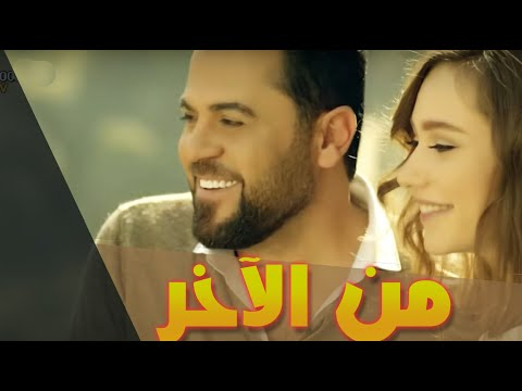 Wafeek Habib / Mn Alakher Clip وفيق حبيب / من الآخر /