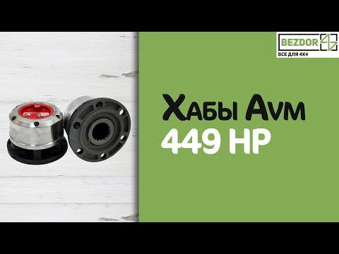Хабы Avm 449HP для Opel Frontera