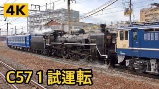 getlinkyoutube.com-【4K】C57-1 本線試運転 2017.2.22