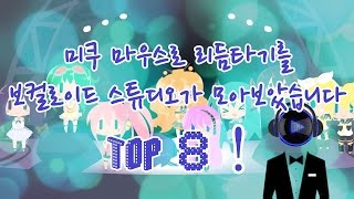 getlinkyoutube.com-보컬로이드 스튜디오에서 보여드리는 TOP 8의 뮤직비디오 영상들!【미쿠마우스】【미쿠 마우스로 리듬타기】【Halfne Miku Studio】