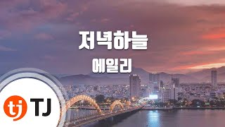 getlinkyoutube.com-Evening Sky 저녁하늘_Aliee 에일리_TJ노래방 (Karaoke/lyrics/romanization/KOREAN)