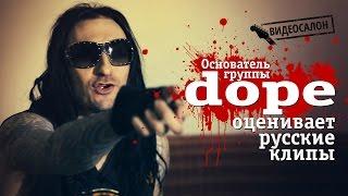 getlinkyoutube.com-Фронтмен Dope смотрит русские клипы (Видеосалон №21)
