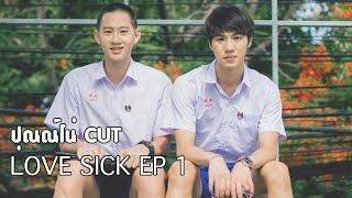 Love Sick The Series EP 1 (ปุณณ์โน่ CUT)